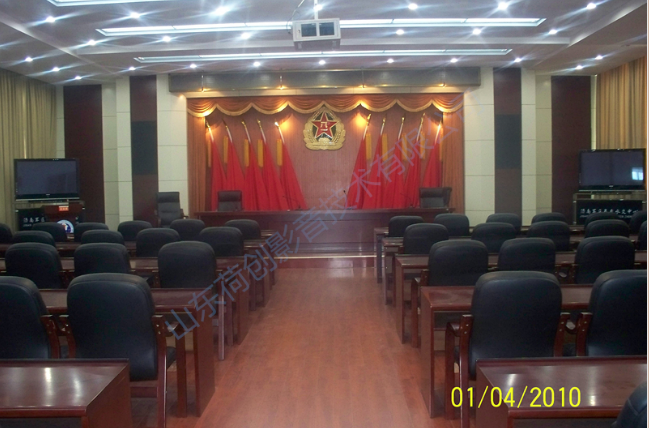 济南军区某气象水文中心会议报告厅
